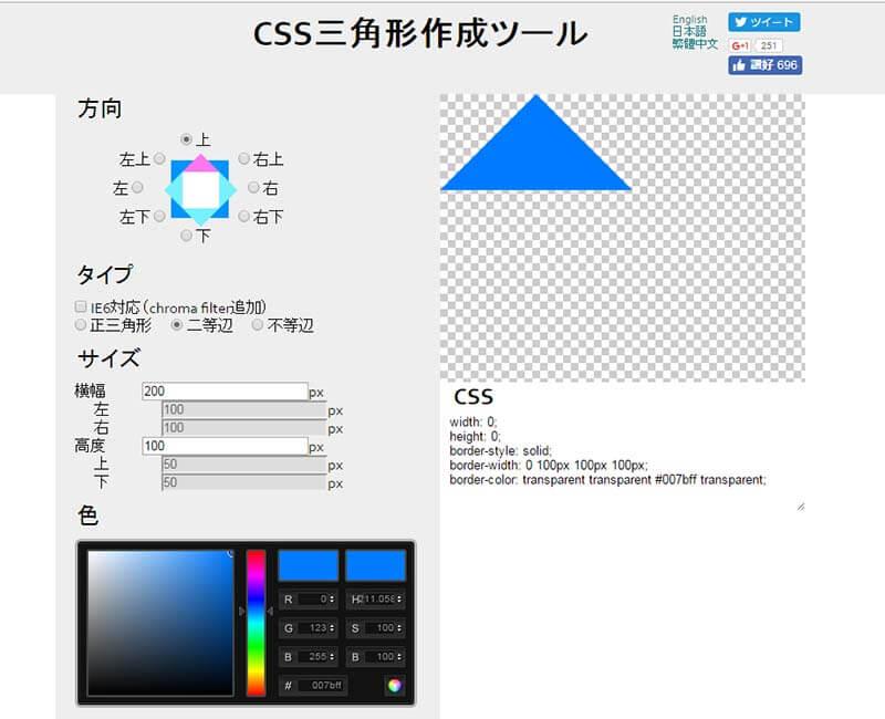 css3三角ジェネレータ