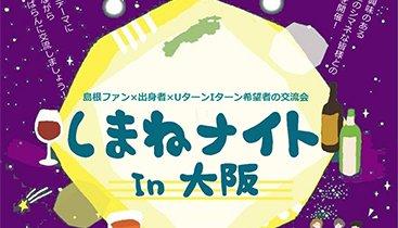 【9月2日】しまねナイト大阪に行ってきます!
