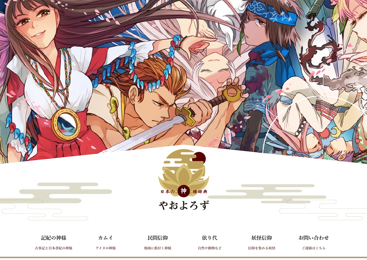 やおよろず-日本の神様辞典-