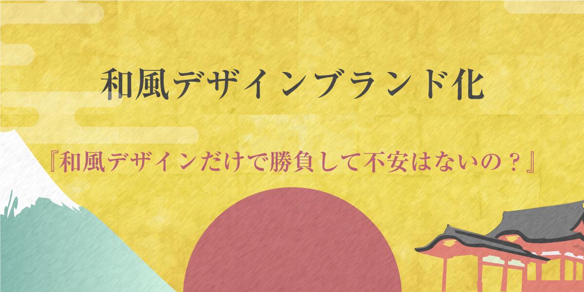 和風デザインで独立までもっていった話