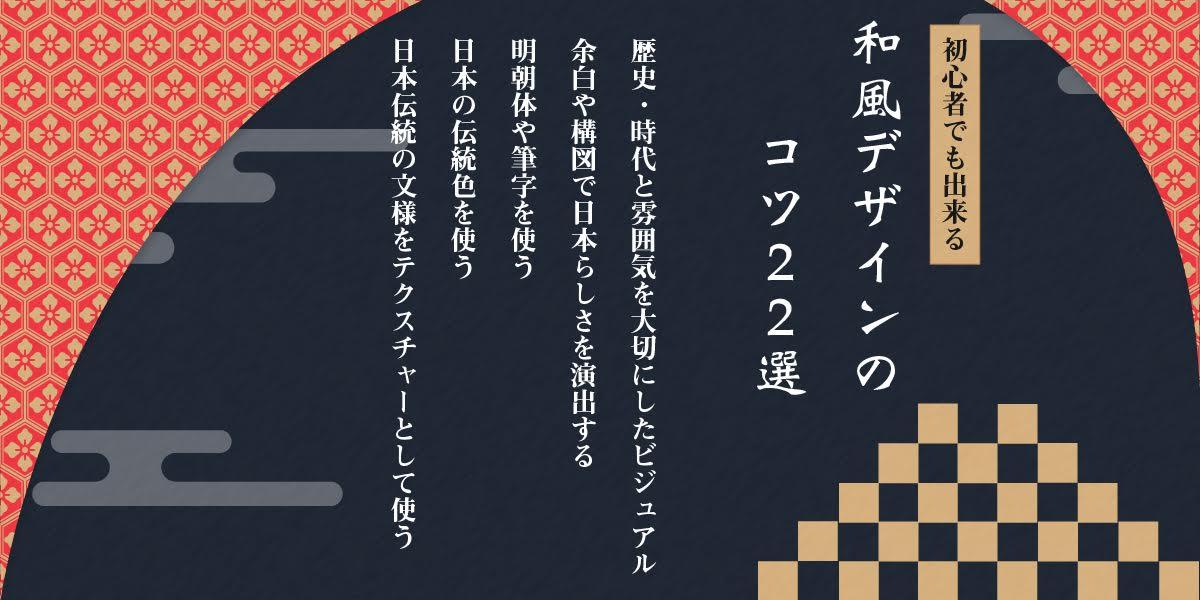 和風デザインのコツ22選:企画から制作編