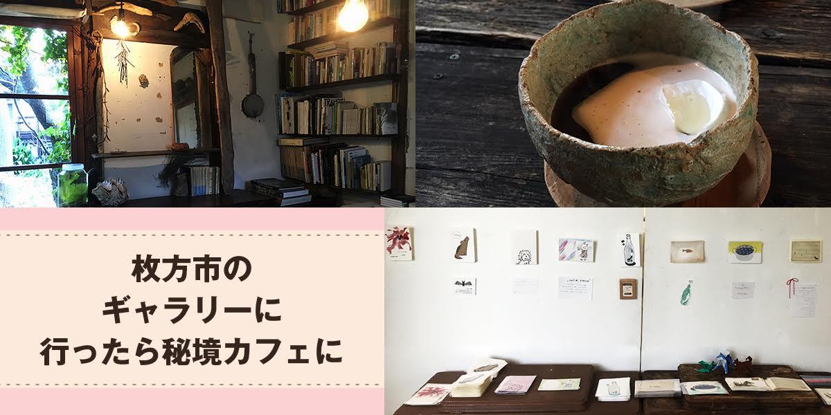 枚方市のギャラリーに行ったら秘境カフェ発見