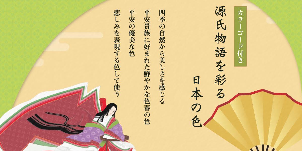 京都のデザインを源氏物語に登場する色で見る