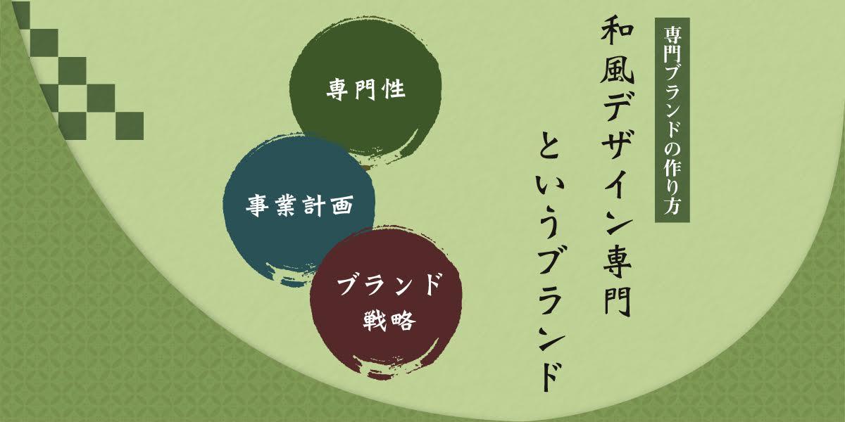 和風デザイン専門というブランド:専門ブランドの作り方