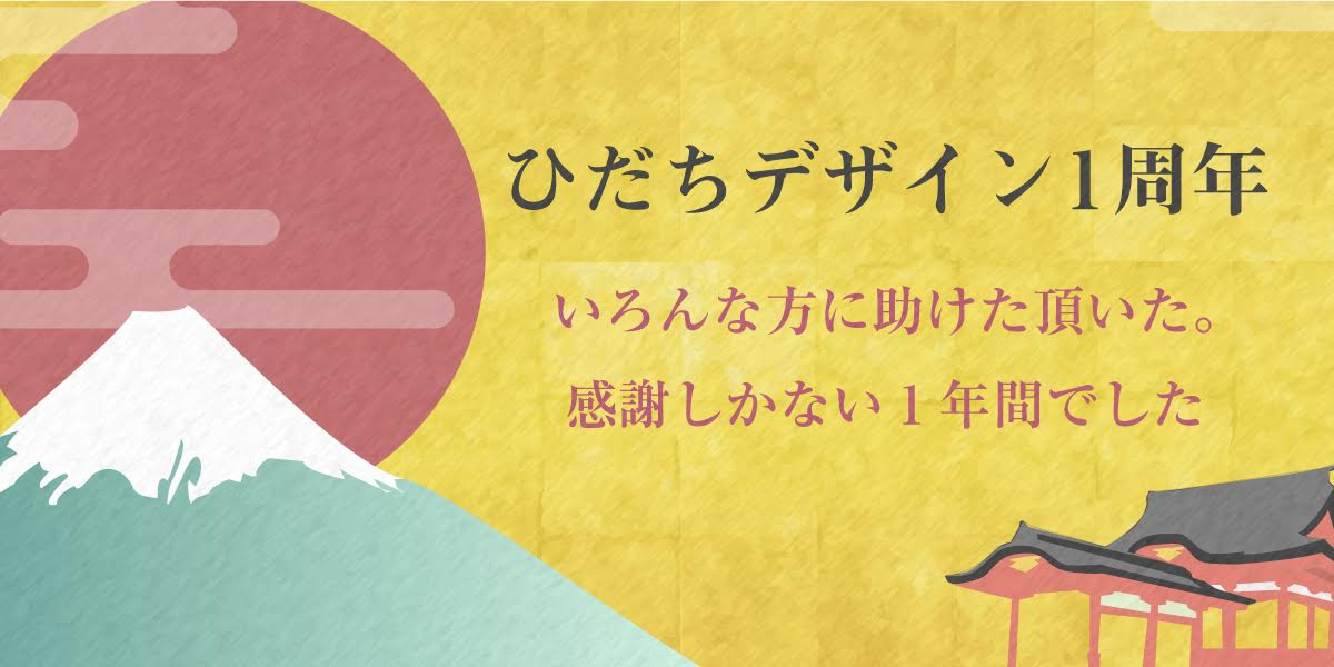 ひだちデザイン1周年