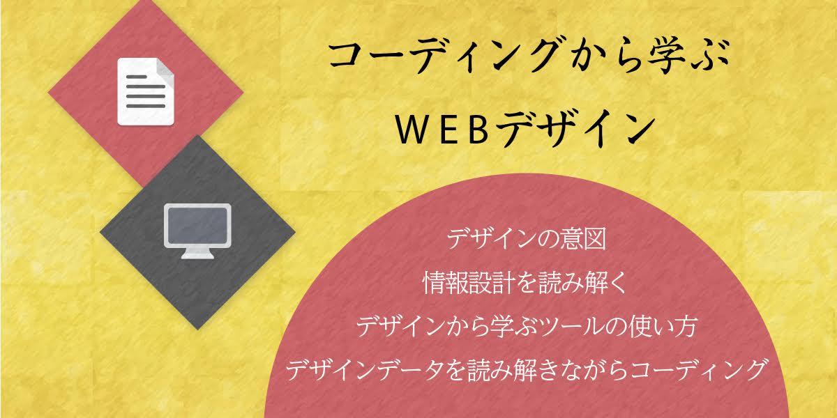 コーディングから学ぶWEBデザイン