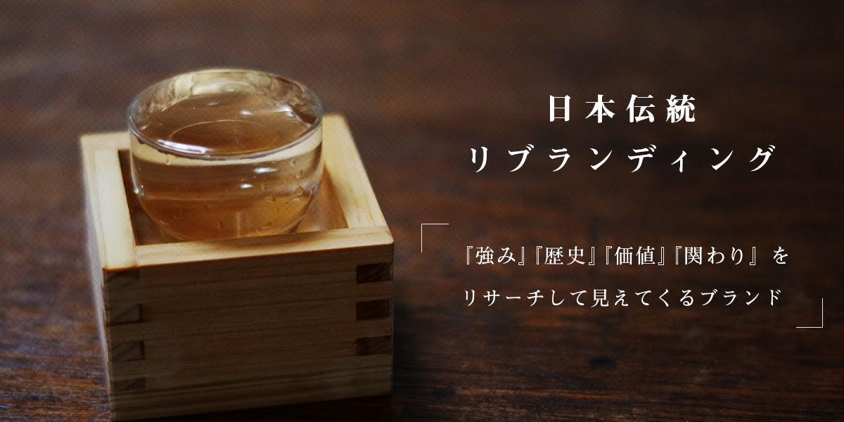日本伝統のリブランディングに大切な事