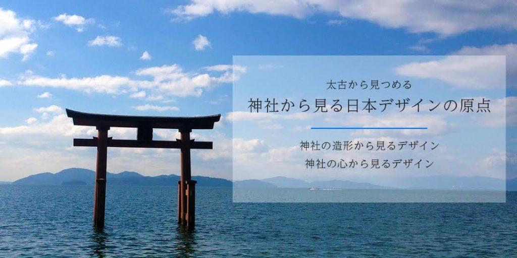 神社から見る和風デザインの原点