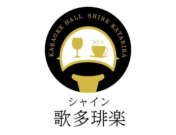 カラオケホール&カフェ シャイン歌多琲楽さまブランドロゴ