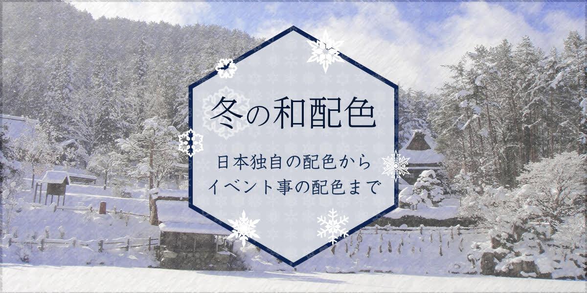 冬の和配色パターン 煌めく日本の冬の色を紹介