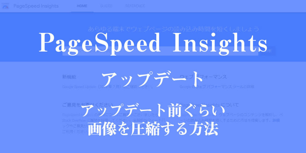 PageSpeed Insightsで画像圧縮が出来なくなった対処法