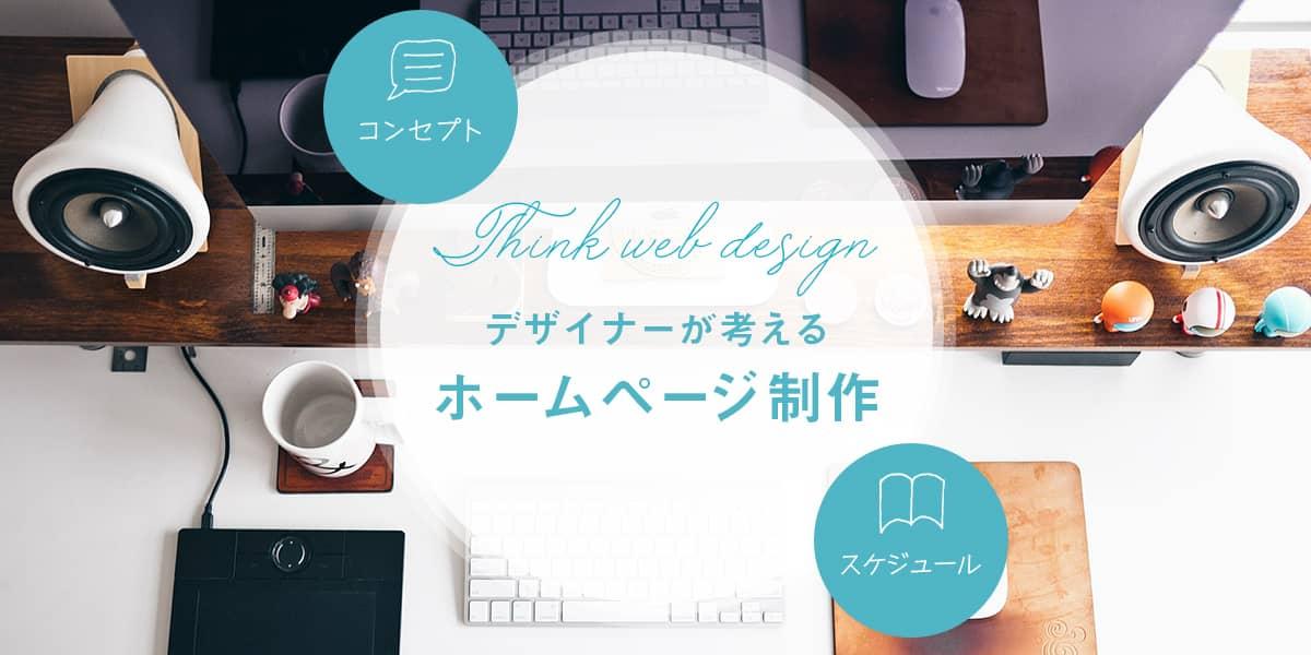 デザイナーの私がホームページ制作の際に考える事
