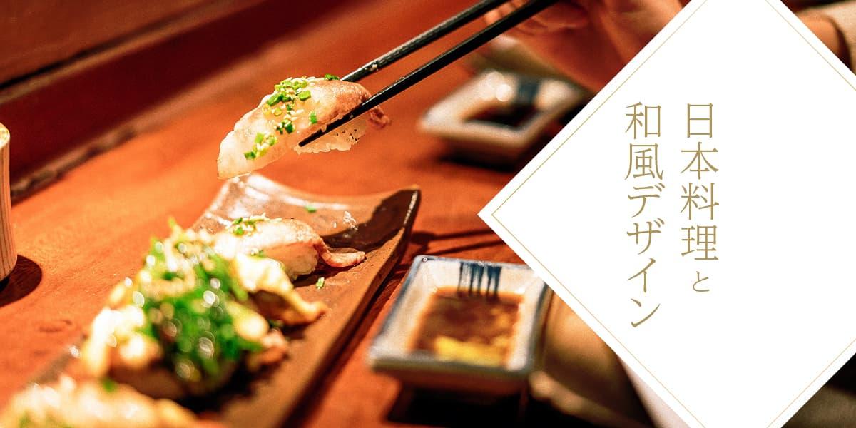 日本料理と和のデザインはよく似ている