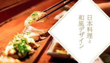 和デザインと日本料理はよく似ている