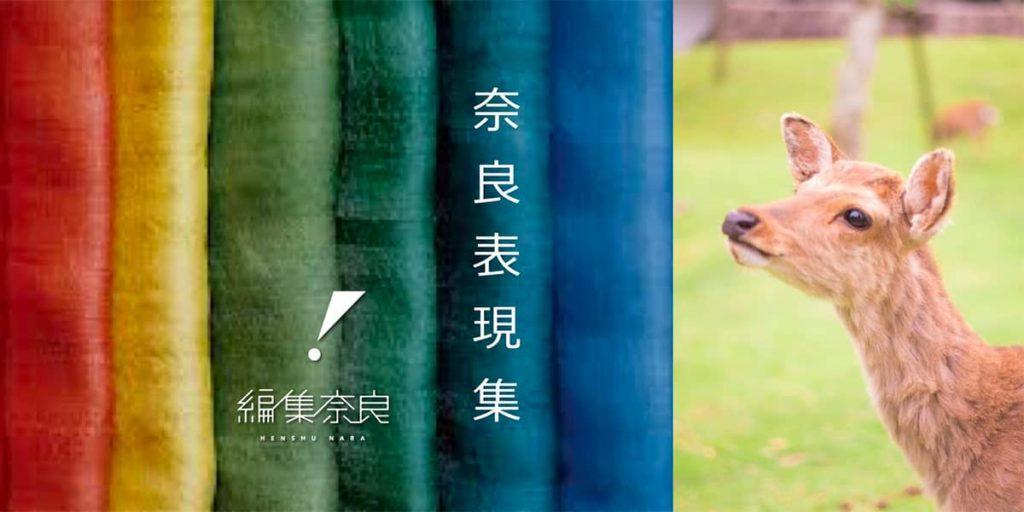 明日から使える奈良の和風デザインについてお話しました