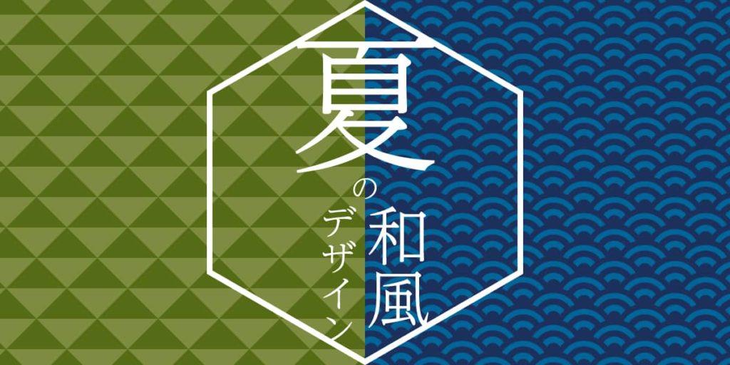 和風デザインで日本の夏を感じさせる