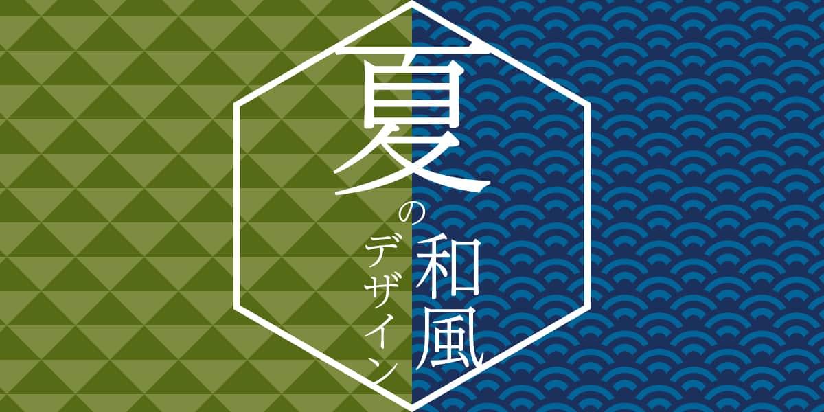 日本の夏を感じさせる和風デザイン