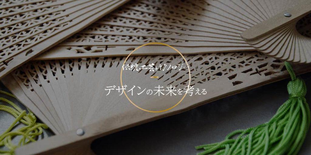 日本デザインを考える 伝統工芸とテクノロジーから考える日本デザインの未来