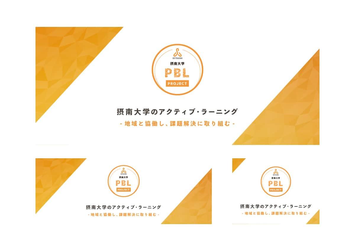 摂南大学 プロジェクトバナー制作